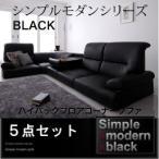 (送料無料)シンプルモダンシリーズ(BLACK)ブラックハイバックフロアコーナーソファ5点(配達日時指定不可)