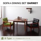 (送料無料)ソファ&ダイニングセット(DARNEY)ダーニー/3点セットBタイプ(テーブルW90cm+1Pソファ×2)(有料組立設置2)(有料引取2)(1保)