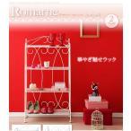 (送料無料)ロマンティックスタイルシリーズ(Romarne)ロマーネ/アイアンラックAタイプ(配達時間指定不可,配達日のみ指定可)