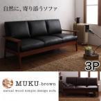 (送料無料)天然木シンプルデザイン木肘ソファ(MUKU-brown)ムク・ブラウン3P(有料引取2)(1保)