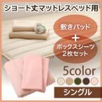 (送料無料)新・ショート丈マットレスベッド用敷きパッド+ボックスシーツ2枚セット シングル