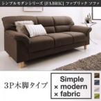シンプルモダンシリーズ FABRIC ファブリック ソファ 木脚タイプ 3P