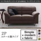 シンプルモダンシリーズ FABRIC ファブリック ソファ スチール脚タイプ 2P