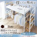 階段ロフトベッド・ハイタイプ HEY-STEP ヘイステップ シンプルタイプ シングル(代引不可)
