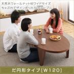 天然木ウォールナット材ワイドサイズちゃぶ台デザイン折りたたみテーブル MIKOTO みこと だ円形 W120(代引不可)