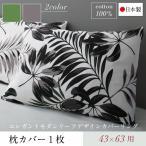 日本製・綿100% エレガントモダンリーフデザインカバーリング lifea リフィー 枕カバー 1枚 43×63用