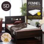 (国産すのこ)4段階高さ調節 すのこベッド セミダブル フレーム 北欧 セミダブルベッド ポケットコイル マットレスセット(代引不可)