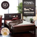(国産すのこ)4段階高さ調節 すのこベッド セミダブル フレーム マットレス無し 北欧 セミダブルベッド(代引不可)