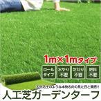 人工芝ガーデンターフ(ARTY-アーティ-)(1x1mロールタイプ)(代引及びお届け日時指定不可)