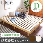 インテリア 寝具 ベッド ベッドフレーム すのこベッド
