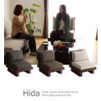 ジャパニーズデザイン1人掛けソファー/Hida(飛騨)(商品品番:hida-1p)(代引き不可)