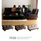 ジャパニーズデザイン3人掛けソファー/Hida(飛騨)(商品品番:hida-3p)(代引き不可)