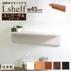 壁掛け棚 (エルシェルフ2) ユニバーサルシリーズ 石膏ボード専用取り付け金具付き ウォールラック 幅45cmX奥行13cm