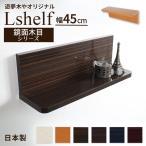壁掛け棚 (エルシェルフ2) 鏡面木目シリーズ 石膏ボード専用取り付け金具付き ウォールラック 幅45cmX奥行13cm
