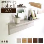 壁掛け棚 (エルシェルフ2) リアルシリーズ 石膏ボード専用取り付け金具付き ウォールラック 幅60cmX奥行13cm
