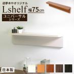 壁掛け棚 (エルシェルフ2) ユニバーサルシリーズ 石膏ボード専用取り付け金具付き ウォールラック 幅75cmX奥行13cm