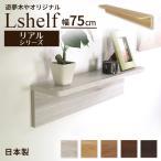 壁掛け棚 (エルシェルフ2) リアルシリーズ 石膏ボード専用取り付け金具付き ウォールラック 幅75cmX奥行13cm
