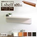 壁掛け棚 (エルシェルフ2) ユニバーサルシリーズ 石膏ボード専用取り付け金具付き ウォールラック 幅90cmX奥行13cm
