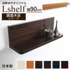 壁掛け棚 (エルシェルフ2) 鏡面木目シリーズ 石膏ボード専用取り付け金具付き ウォールラック 幅90cmX奥行13cm