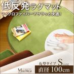 ショッピング円 (円形・直径100cm)低反発マイクロファイバーラグマット(Mochica-モチカ-(Sサイズ))(代引及びお届け日時指定不可)