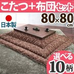 こたつテーブル 正方形 日本製 こたつ布団 セット ウォールナットこたつ 80×80cm(代引不可)