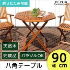アジアンカフェ風テラス(FLEURシリーズ)八角テーブル90cm(代引及びお届け日時指定不可)
