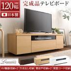 シンプルで美しいスタイリッシュなテレビ台(テレビボード) 木製 幅120cm 日本製・完成品 |luminos-ルミノス-(代引及びお届け日時指定不可)