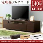 シンプルで美しいスタイリッシュなテレビ台(テレビボード) 木製 幅140cm 日本製・完成品 |luminos-ルミノス-(代引及びお届け日時指定不可)