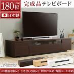 シンプルで美しいスタイリッシュなテレビ台(テレビボード) 木製 幅180cm 日本製・完成品 |luminos-ルミノス-(代引及びお届け日時指定不可)