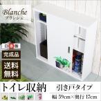 トイレラック トイレ収納 引戸 (完成品) おしゃれな 花柄 デザイン ブランシュ