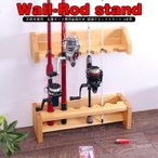 天然木 壁掛け 釣竿スタンド ロッド収納 6本用 完成品 日本製