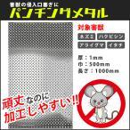 ネズミ 侵入防止柵用 パンチングメタル 厚1mm /巾500×長さ1000(mm)