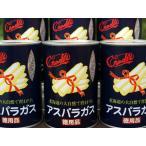 クレードル興農 北海道産 アスパラガス 4号缶(徳用品 A缶)