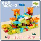 ボールコースター 160ピース プレート付き ボール転がし ブロック 組立 レゴデュプロ互換  おもちゃ 子供 キッズ 知育