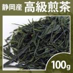 緑茶 煎茶 茶葉 横沢やぶきた 100g お茶 静岡茶 お茶の葉 高級
