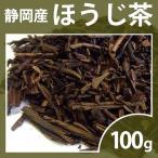 お茶 静岡茶 ほうじ茶 葉ほうじ茶 茶葉 100g