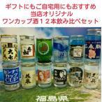 日本酒 飲み比べセット 福島の地酒 ワンカップ酒 12本セット