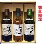 サントリーウィスキー 山崎・白州・知多(NV)化粧箱入り シングルモルトウィスキー 700ml × 3本セット
