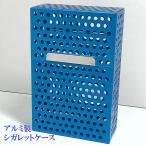アルミ製タバコケース シガレットケース 軽量 パンチング ブルー  人気の煙草ケース メンズ レディース 青