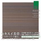 置き畳/ユニット畳/フローリング畳/セキスイ/アースカラーシリーズ/縁なし/ナイトフォレスト/国産/やわらかクッション付