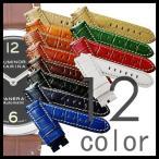 44mmケース用。全12色の豊富なカラーバリエーション。