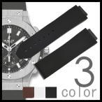 「ウブロ Hublot 向け」 輸入王オリジナル ビッグバン 用 ラバー ベルト ストライプ柄 メンズ/ボーイズ 腕時計用 社外品