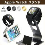 Apple Watch スタンド 38mm 42mm アップルウォッチ スタンド AppleWatch スタンド アルミニウム製 アルミスタンド Apple Watch 充電スタンド
