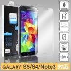 液晶保護強化ガラス edge GALAXY s3α GALAXY s3 GALAXY note3 専用 保護フィルム