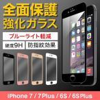 iphone7 保護  iphone7plus 保護 液晶保護強化ガラス iPhone6S iPhone6S Plus iPhone6 iPhone6 Plus 保護フィルム ブルーライト防止