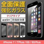 iphone7 保護  iphone7plus 保護 液晶保護強化ガラス iPhone6S iPhone6S Plus iPhone6 iPhone6 Plus 専用 保護フィルム クリア タイプ 全面保護