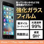 iPhone専用 液晶保護強化ガラス 保護フィルム iphone8 iphone8 plus iphone7 iphone7 plus iphone6s iphone6 iphone6s plus iphone6 plus