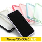 iphone se iPhone5S iPhone5 iPhone4S iPhone4 バンパー風プラスチックケース