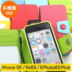 iphone se iphone6s iphone6 ケース iphone6s plus iphone6 plus ケース iPhone5S ケース iPhone5C iPhone5C GALAXY Note3 フラップ式ツートーンケース