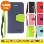 iphone iphone6 ケース iphone se ケース iphone6s ケース iphone 6 plusケース iphone5 手帳型ケース iphone5s ケース iphone se ケース
